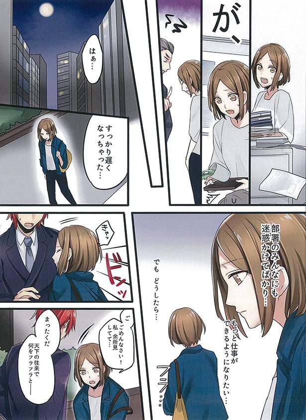 comic_01-05