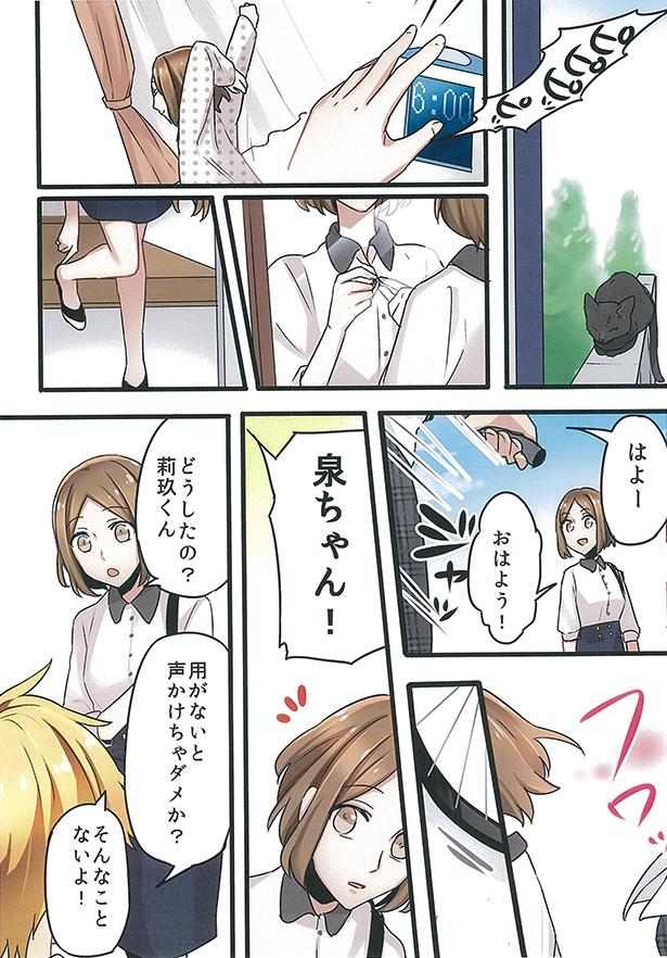 comic_01-12